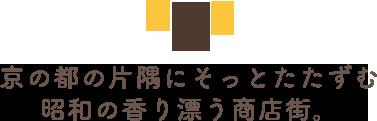 京の都の片隅にそっとたたずむ昭和の香り漂う商店街。