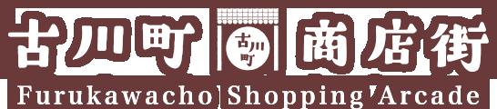 古川町商店街
