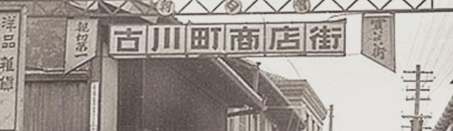 古川町商店街の歴史